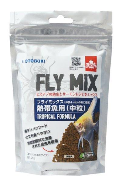 画像1: コトブキ フライミックス熱帯魚 中粒 125g  (1)