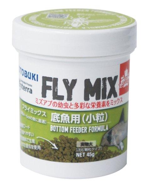 画像1: コトブキ フライミックス底魚用 小粒 45g ボトル (1)