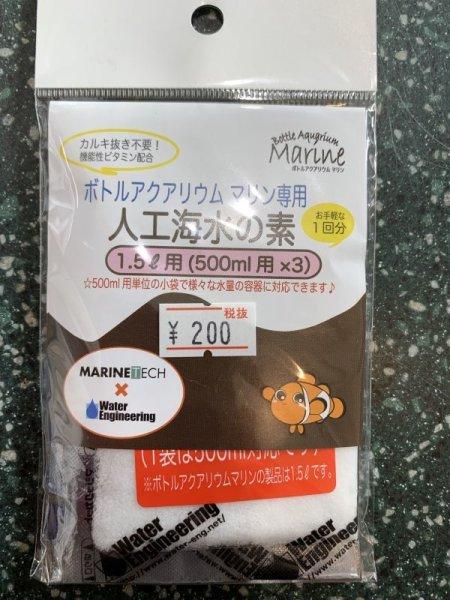 画像1: ボトルアクアリウム マリン専用 人工海水の素1.5ℓ用(500ml用小袋×3袋入) (1)
