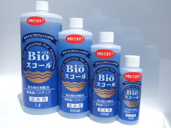 画像1: Bioスコール1000ml(バイオスコール) (1)
